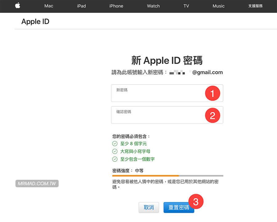 找回忘記 Apple ID 密碼教學6