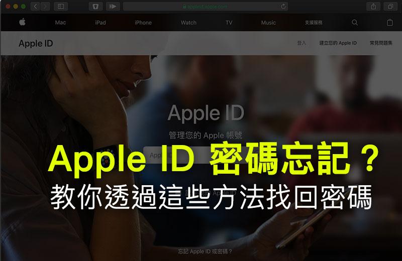 忘記Apple ID 密碼該怎麼辦?透過這幾招技巧就能找回密碼