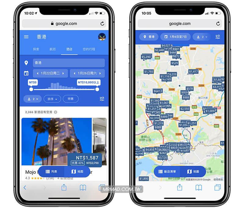 Google 旅遊/航班正式上線,快速機票比價、價格走勢、旅遊行程規劃