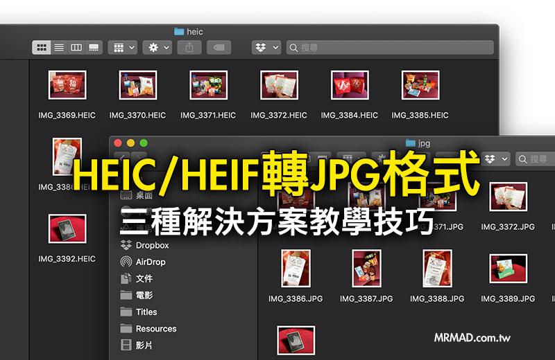 HEIC照片如何轉JPG ?三種方法讓 HEIC/HEIF/HEVC 快速轉 JPG 教學