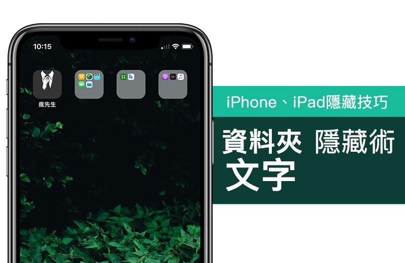 iPhone 要如何隱藏iOS資料夾名稱文字?只要一招即可實現