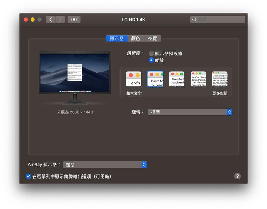HiDPI是什麼?黑蘋果要如何一鍵開啟 macOS HiDPI?