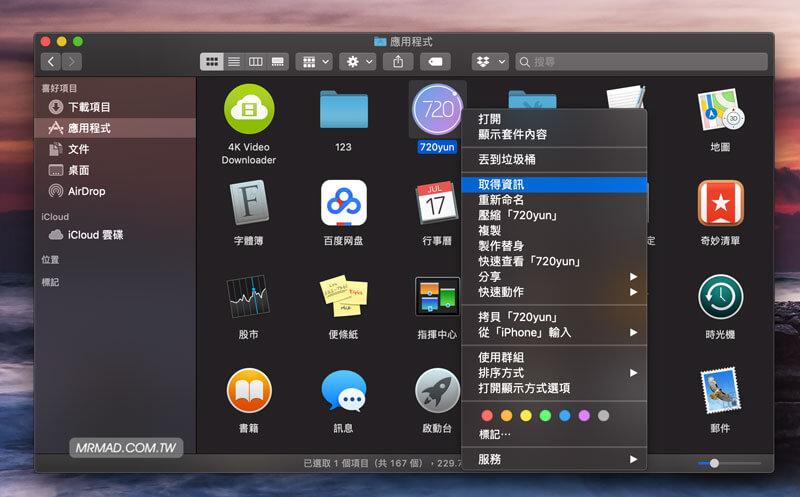 如何更換Mac應用程式的icon圖示?更換Mac軟體的圖示很簡單