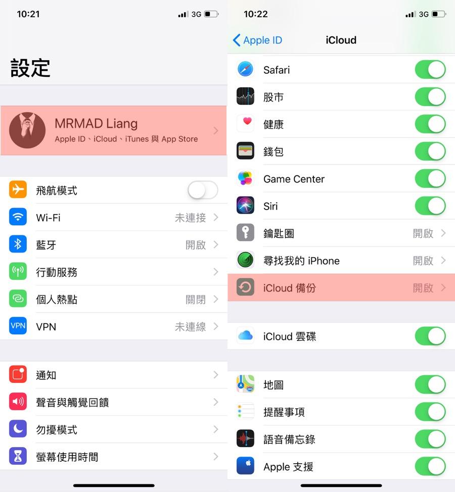 iOS 12.1.4 正式版本推出!完美解決群組 FaceTime 監聽漏洞