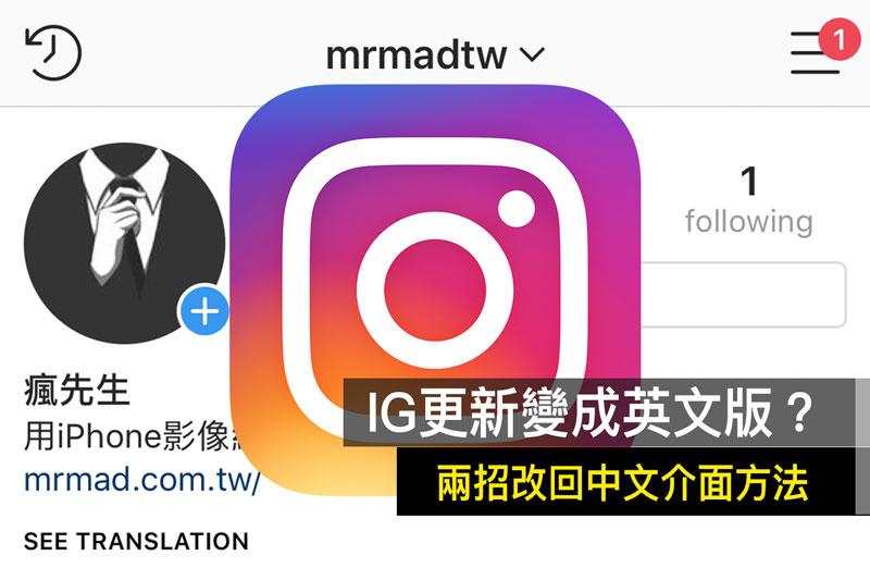 IG 更新後變成英文版本解決方法,靠這2招來調回中文介面
