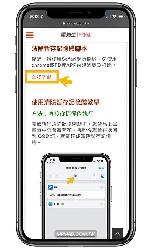 安裝 Siri 捷徑腳本教學1