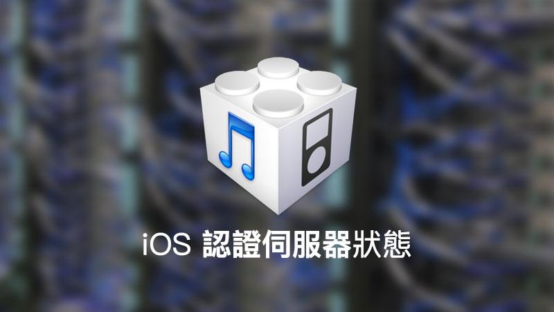 iOS 認證狀態與認證伺服器查詢(即時更新)