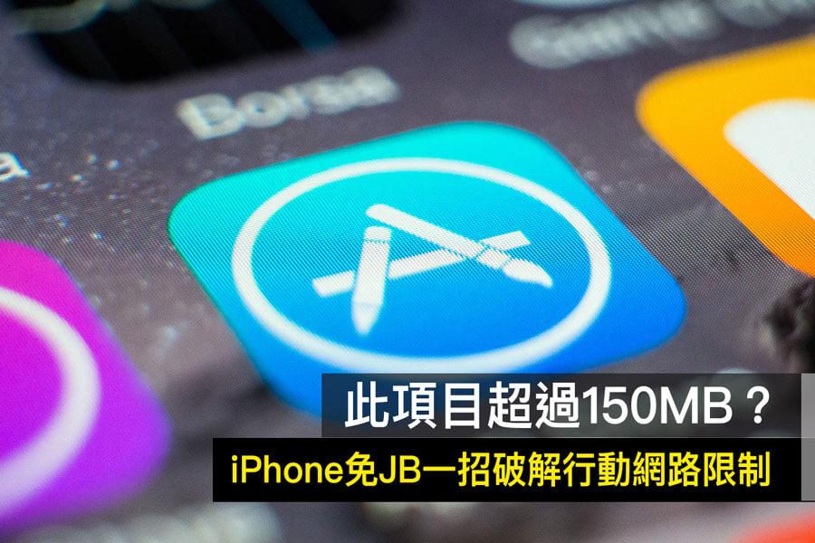 iPhone 行動網路免JB也能破解下載超過150MB 方法