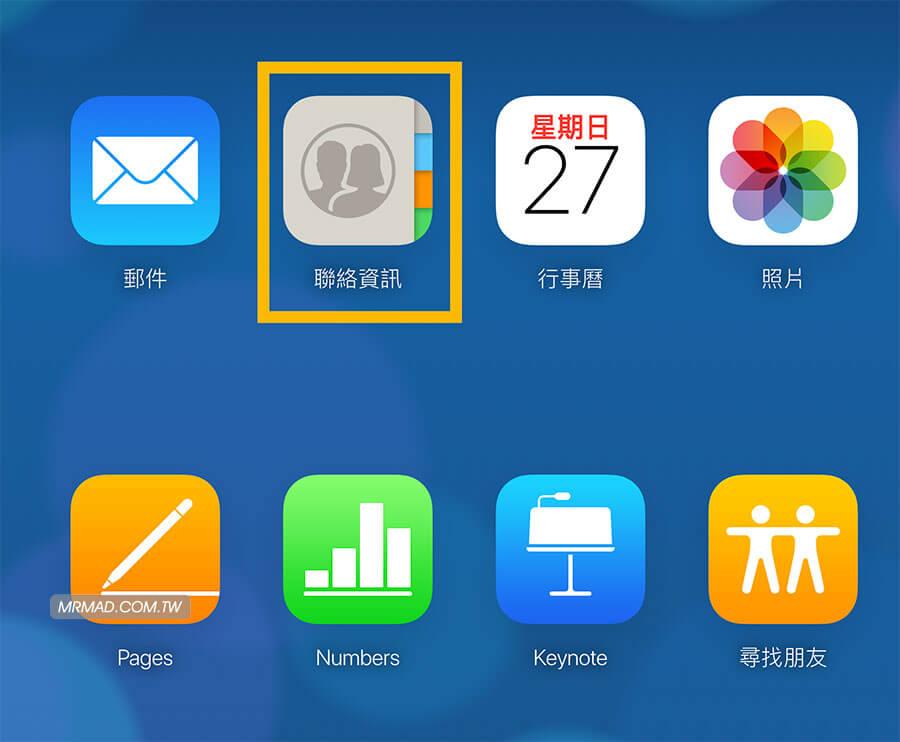 設定iPhone來電時顯示「小頭貼」圖示2