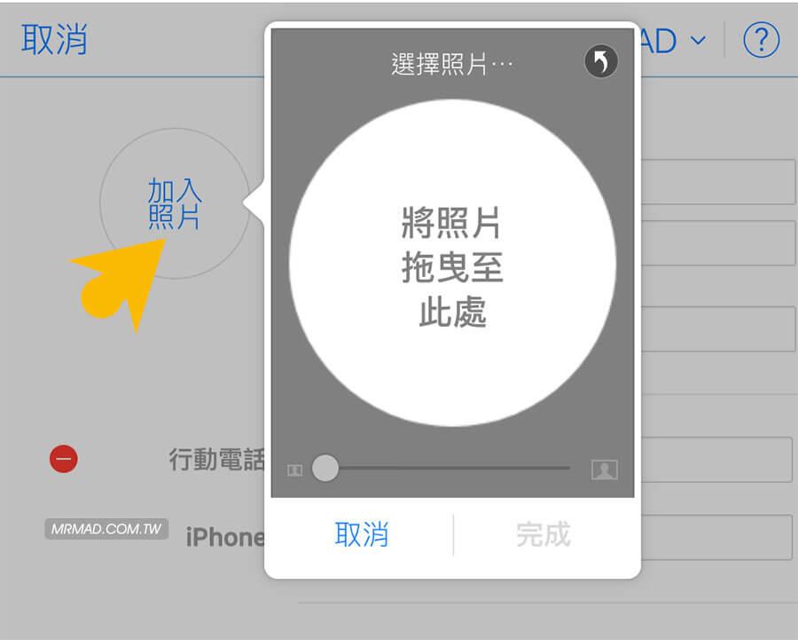 設定iPhone來電時顯示「小頭貼」圖示3