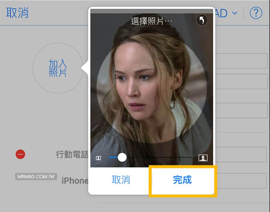 設定iPhone來電時顯示「小頭貼」圖示4