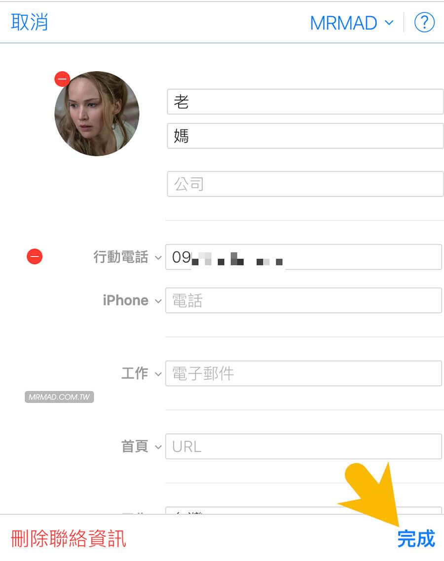 設定iPhone來電時顯示「小頭貼」圖示5