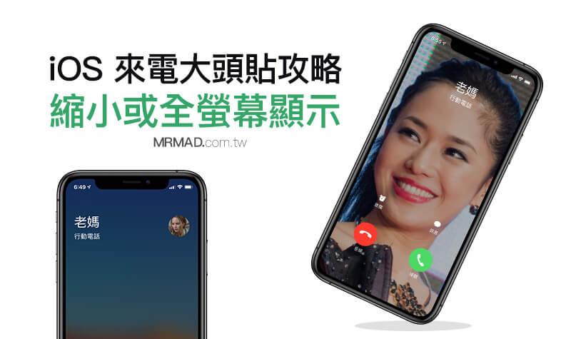 教你設定 iPhone 來電全螢幕大頭貼,自訂滿版或小圖示方法