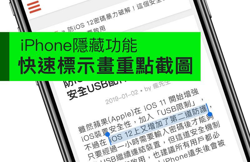 iPhone 隱藏功能:快速畫重點截圖技巧,改掉複雜步驟