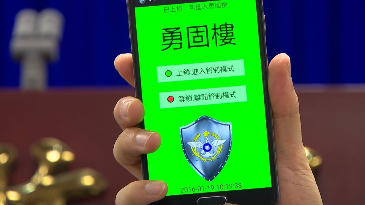 傻眼!國軍MDM手機管理工具 被Google Play判為惡意程式