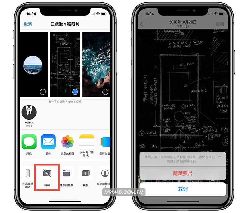 隱藏 iPhone 照片技巧教學2