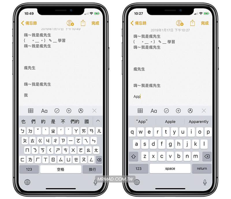 iPhone 、 iPad 關閉英文輸入法自動修正1