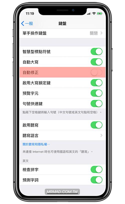 iPhone 、 iPad 關閉英文輸入法自動修正3