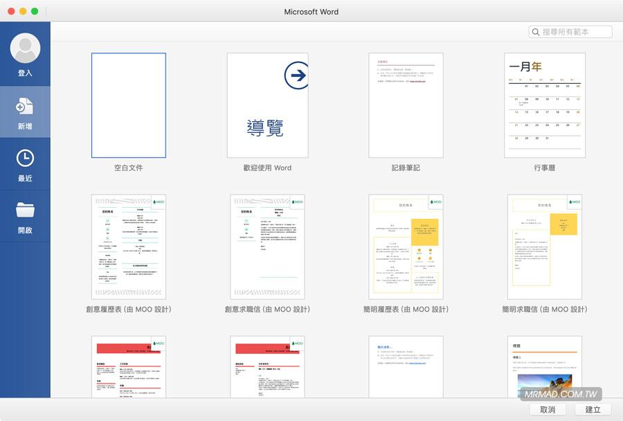 office for mac 2019 word 白色主題