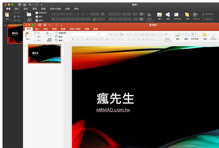 powerpoint mac 2019 黑色與白色主題