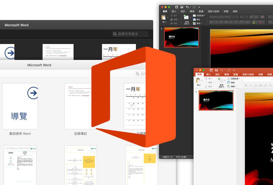 一鍵將 Office 2019 macOS 暗化黑色主題改回白色主題風格技巧