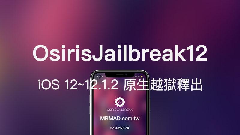 首款 iOS 12~12.1.2 原生越獄 OsirisJailbreak12 釋出!僅適合開發者運用