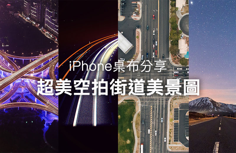 iPhone桌布下載:超美空拍街道美景圖一次全打包下載回家
