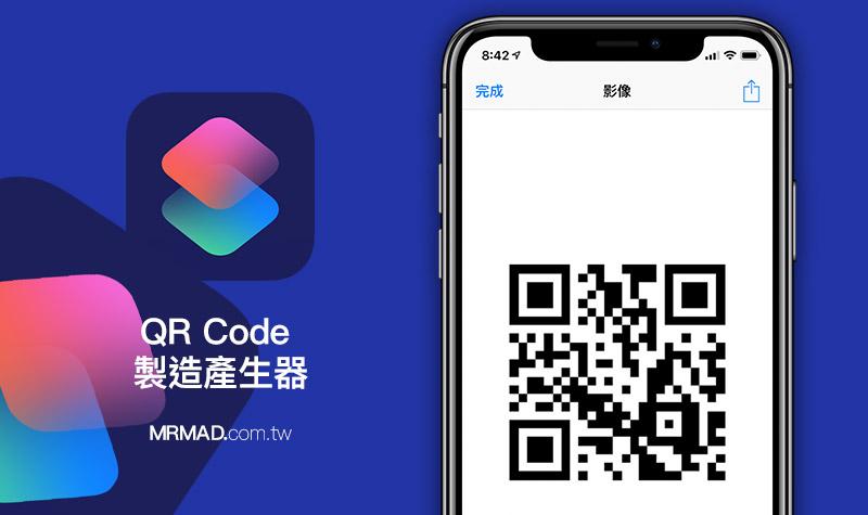 iPhone 靠「Siri捷徑」也能產生 QR Code 條碼教學