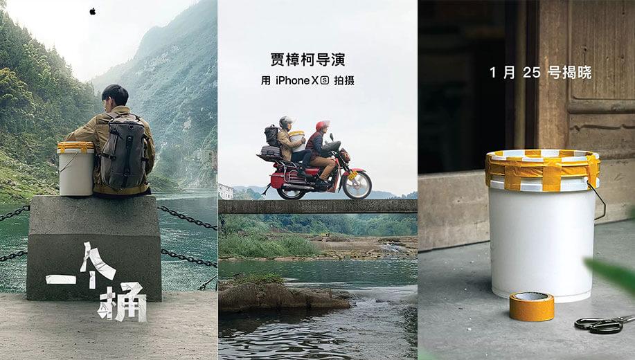 蘋果將推出最新春節短片「一個桶」名導賈樟柯用 iPhone XS 拍攝
