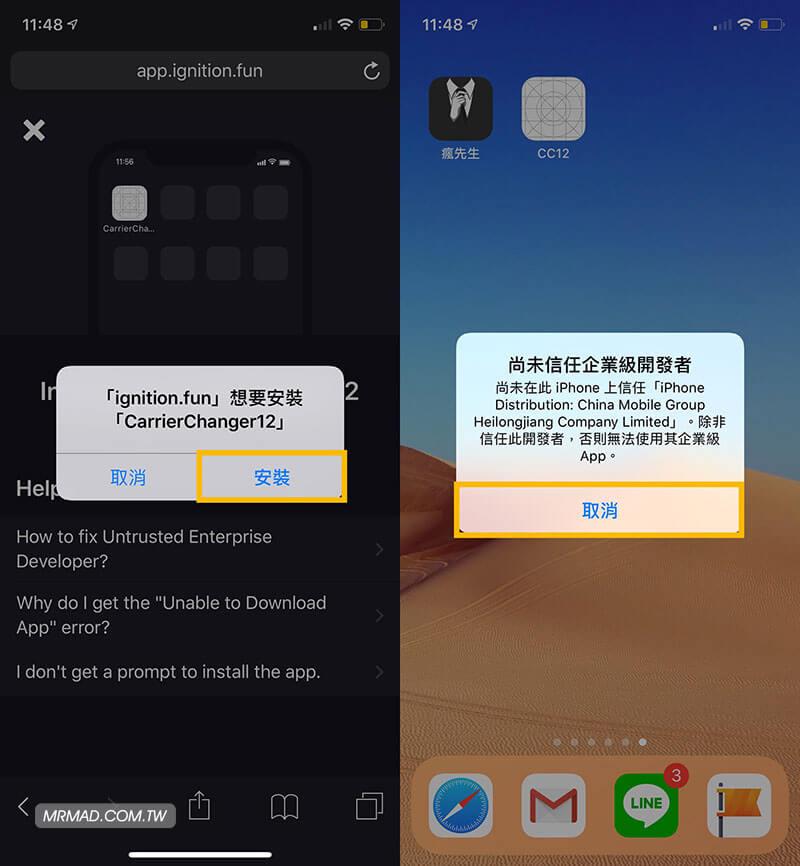 iOS 12免越獄修改iPhone電信名稱教學技巧4