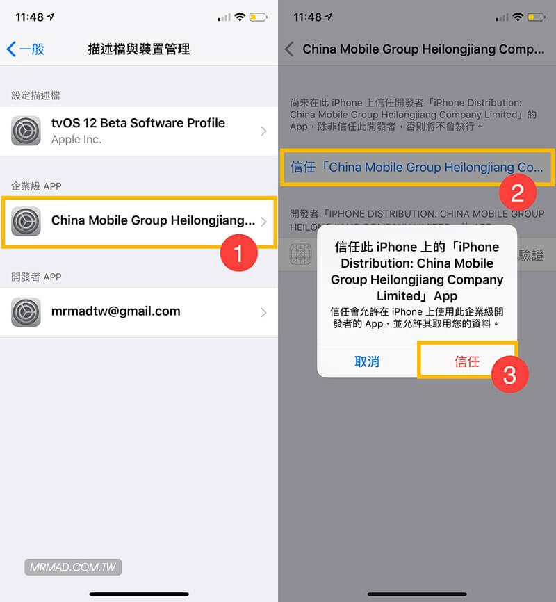 iOS 12免越獄修改iPhone電信名稱教學技巧1