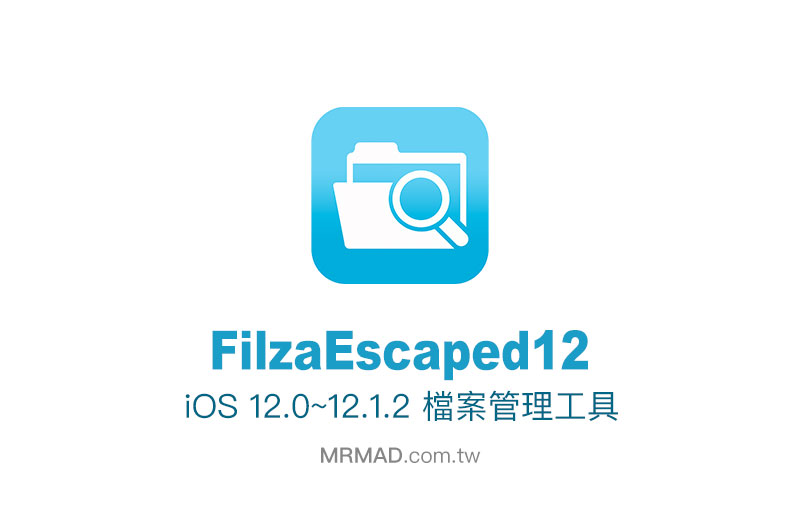 iOS 12 檔案管理工具 FilzaEscaped12 推出!支援 iPhone XS/XS Max/XR