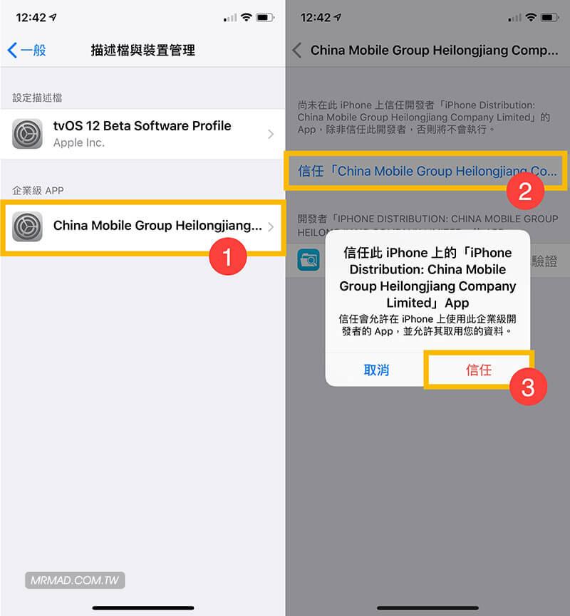 iOS 12 檔案管理工具 FilzaEscaped12網頁版安裝4