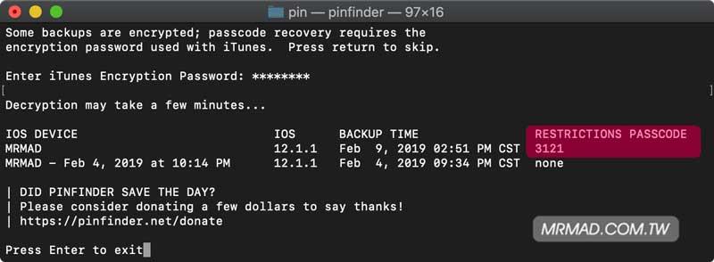 破解螢幕使用時間密碼教學mac版本6