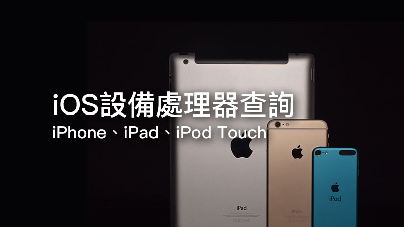 蘋果iOS 設備處理器查詢列表,一秒快速查出 A7 ~ A12 晶片設備