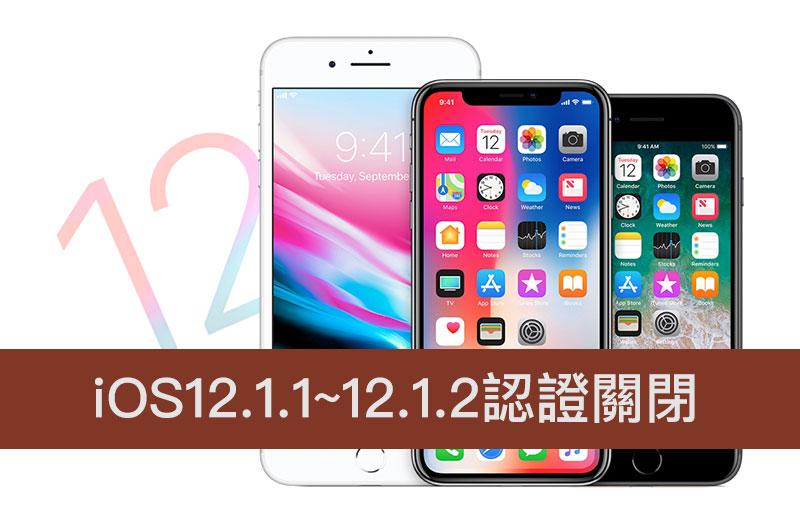 iOS 12.1.1 和 iOS 12.1.2 認證關閉,蘋果完美封堵 iOS 12 越獄漏洞版本
