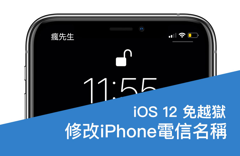 iOS 12免越獄修改iPhone電信名稱教學技巧 CarrierChanger12
