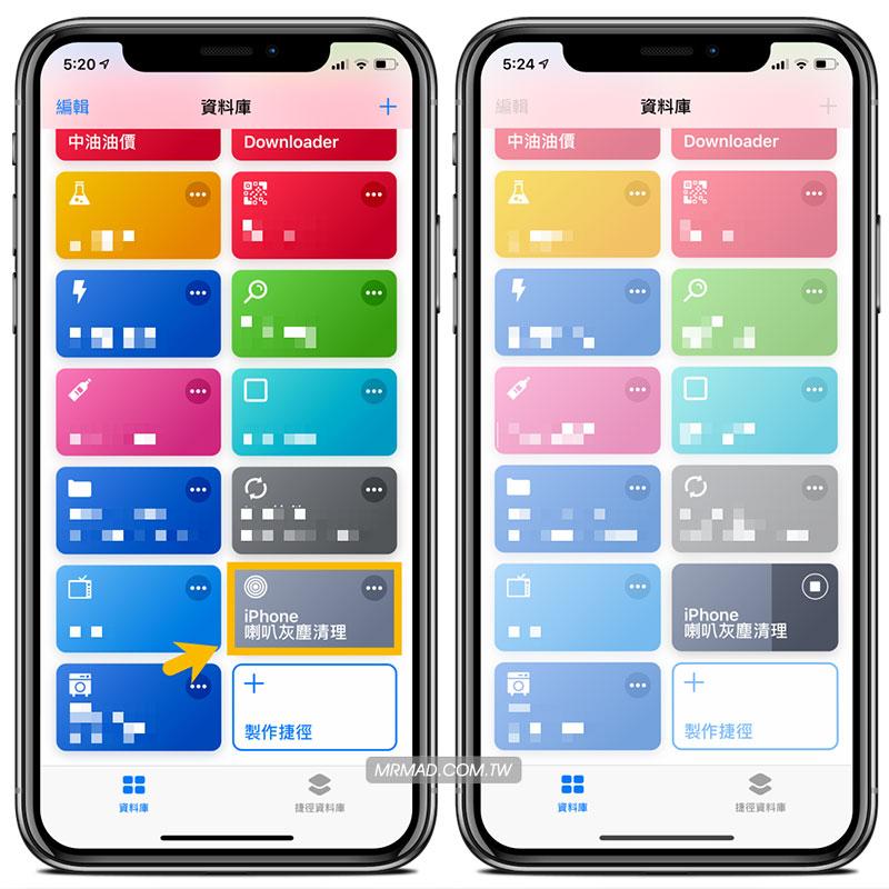 iPhone 喇叭灰塵清理方法,透過捷徑「聲波腳本」清得更乾淨