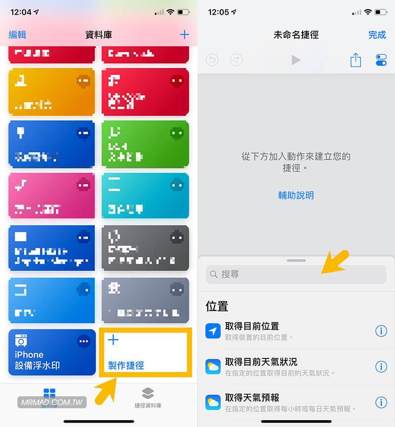 自訂 iPhone 桌面 App 圖案和名稱,修改 App 風格 iOS 免越獄也能達成