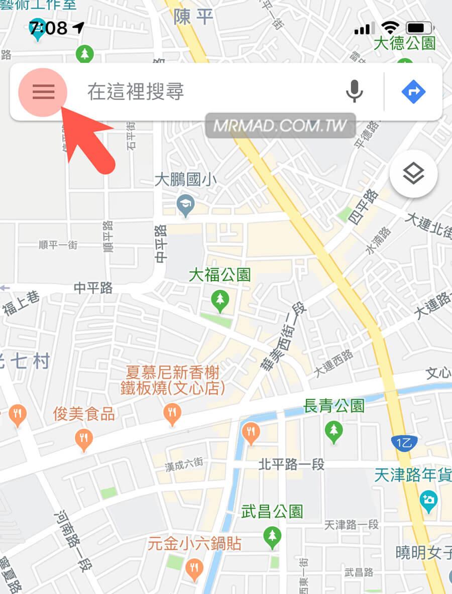 關閉 iPhone 的Google地圖的搖動手機傳送意見提示