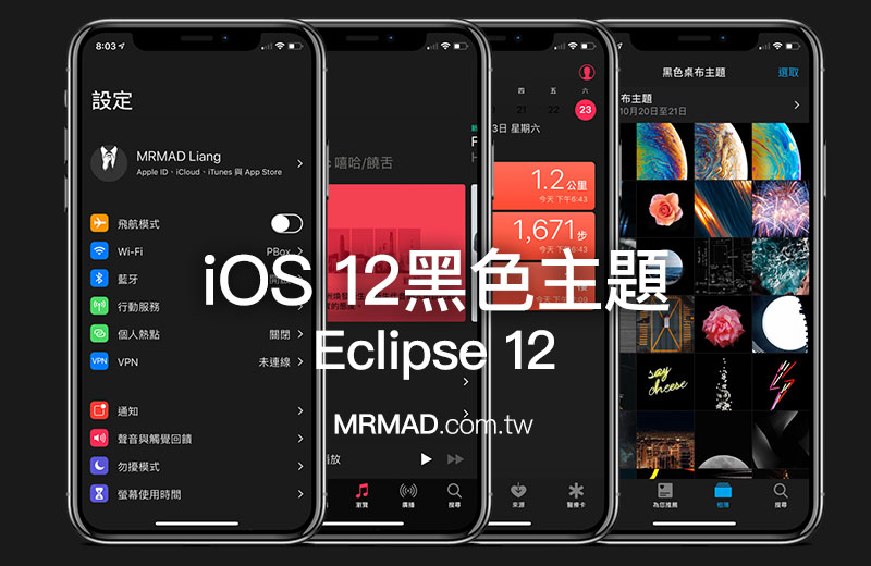 iOS 12黑色主題正式實現!利用 Eclipse 12 實現黑色模式