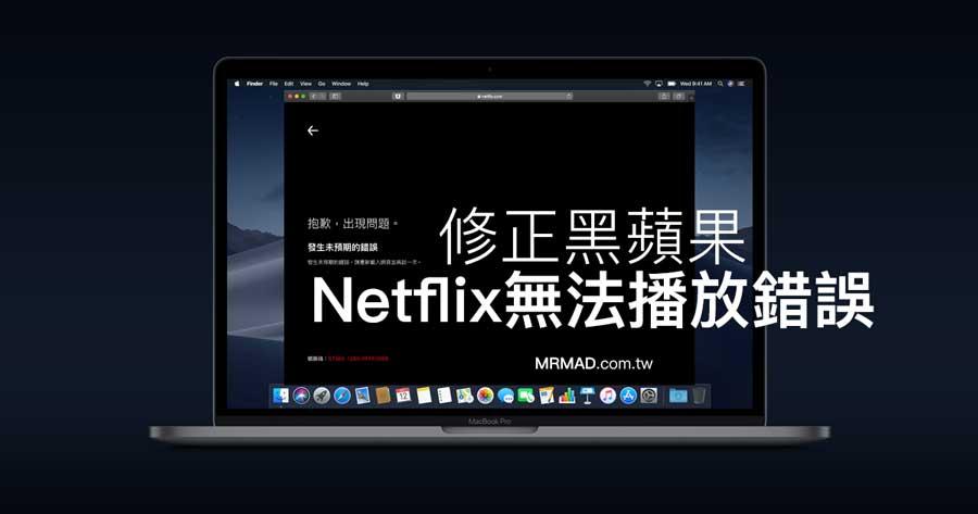 解決黑蘋果透過Safari 播放Netflix 影片出現錯誤導致無法觀看問題
