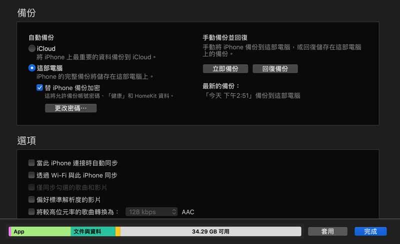 破解螢幕使用時間密碼教學2