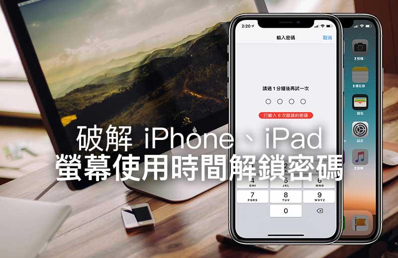 忘記iPhone 螢幕使用時間解鎖密碼?不需用iTunes重刷馬上「破解」
