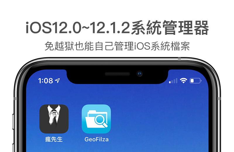 iOS 12.0~12.1.2 免越獄實現iOS系統檔案管理器 GeoFilza