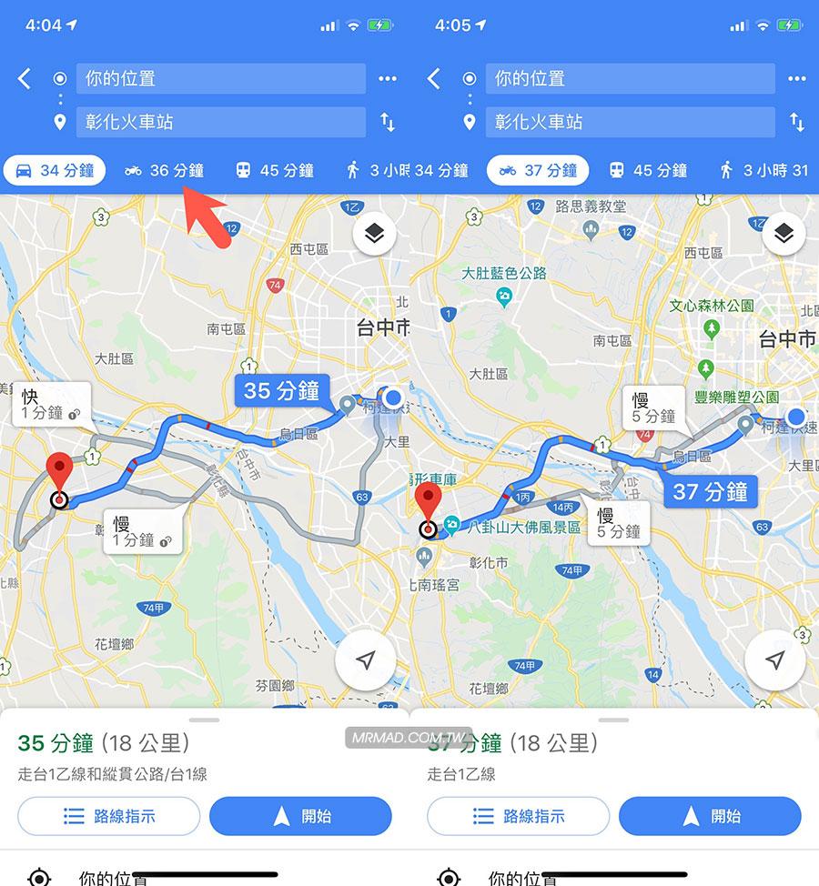 Google Maps機車導航已經推出,iPhone也可用Google地圖機車環島了1
