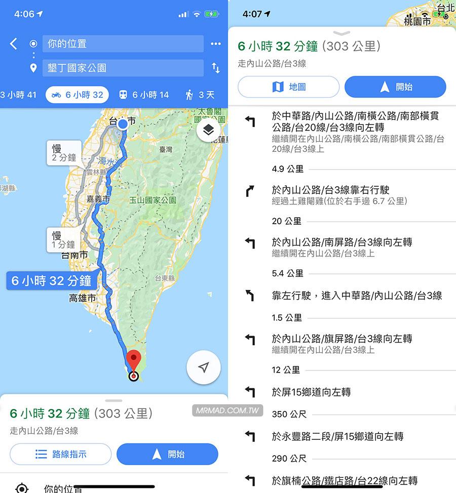 Google Maps機車導航已經推出,iPhone也可用Google地圖機車環島了2