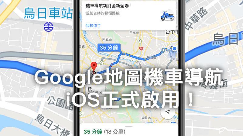 Google Maps機車導航已經推出,iPhone也可用Google地圖機車環島了
