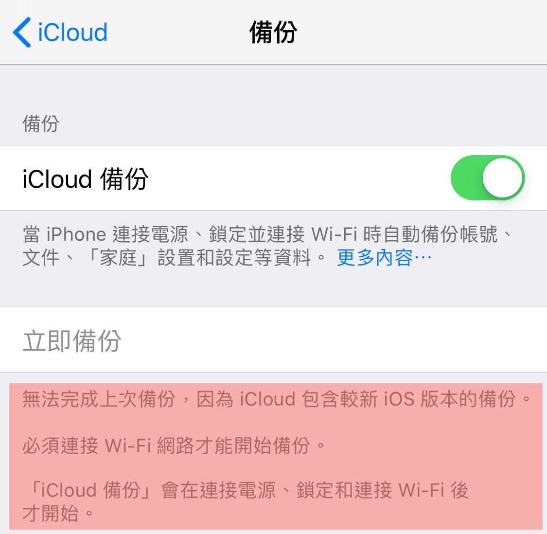 iCloud 備份失敗怎麼解決
