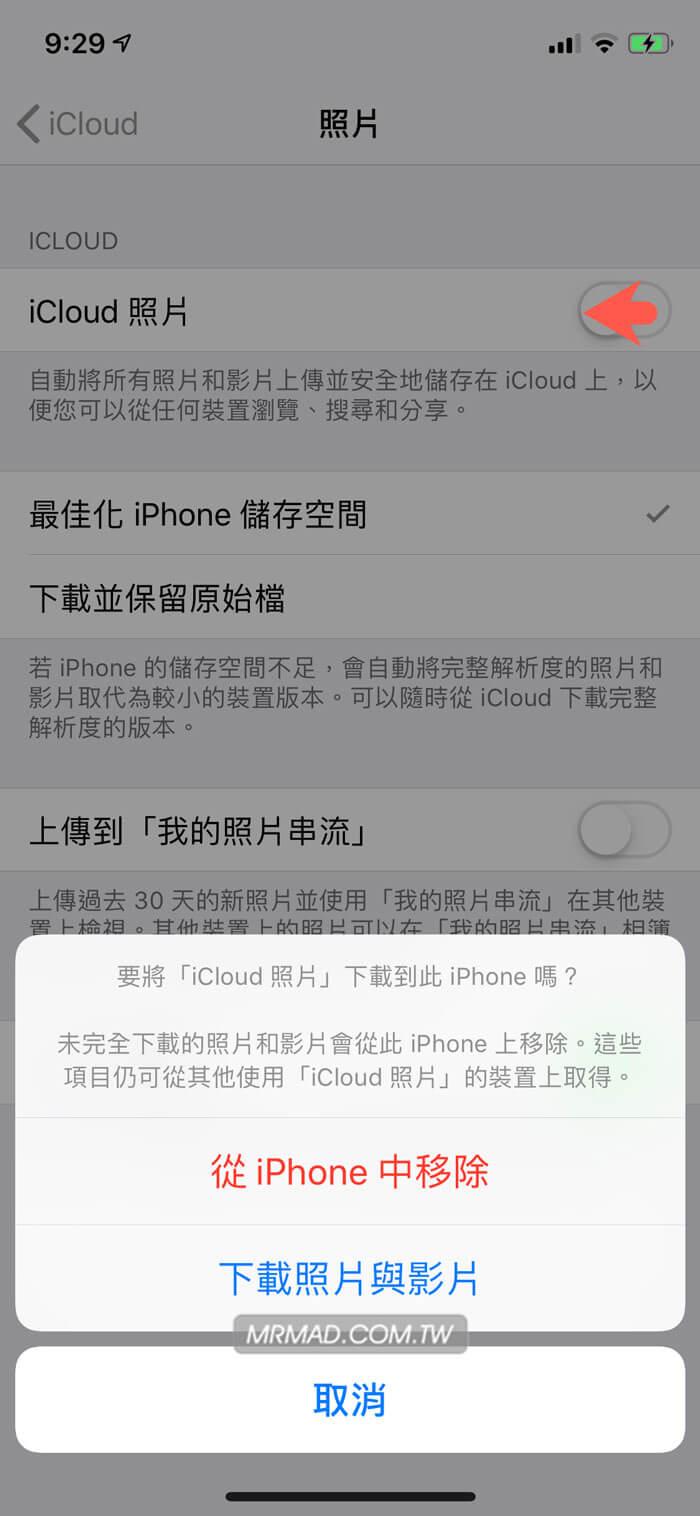 不用買 iCloud 空間也能備份的省錢小撇步1